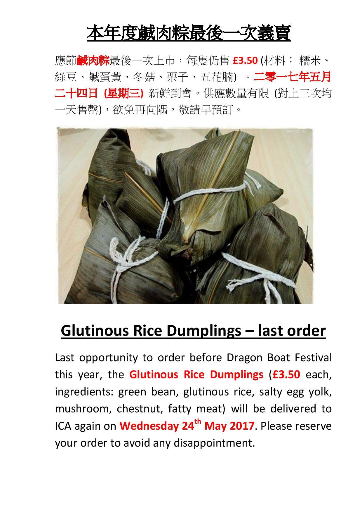 Glutinous Rice Dumplings 24.5.2017