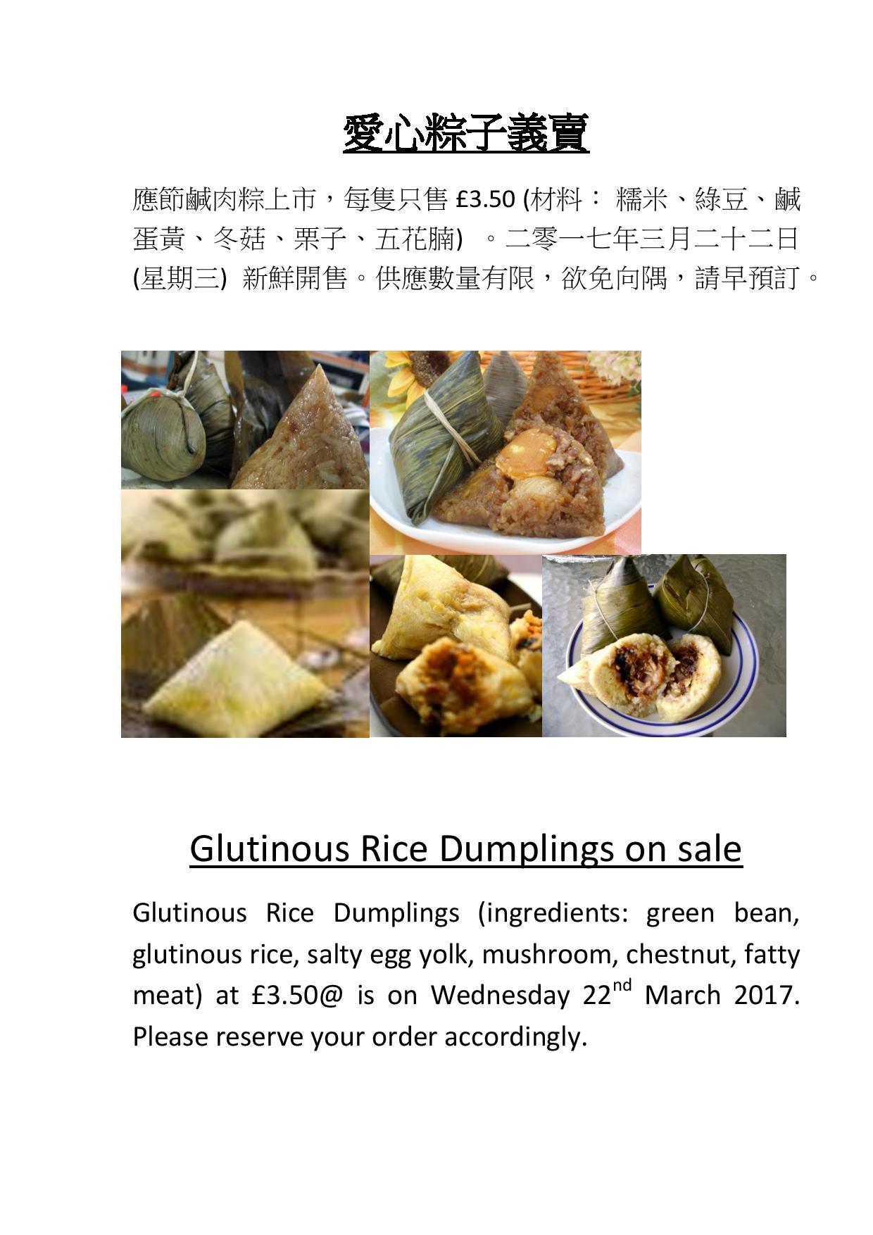 Glutinous Rice Dumplings 3.2017