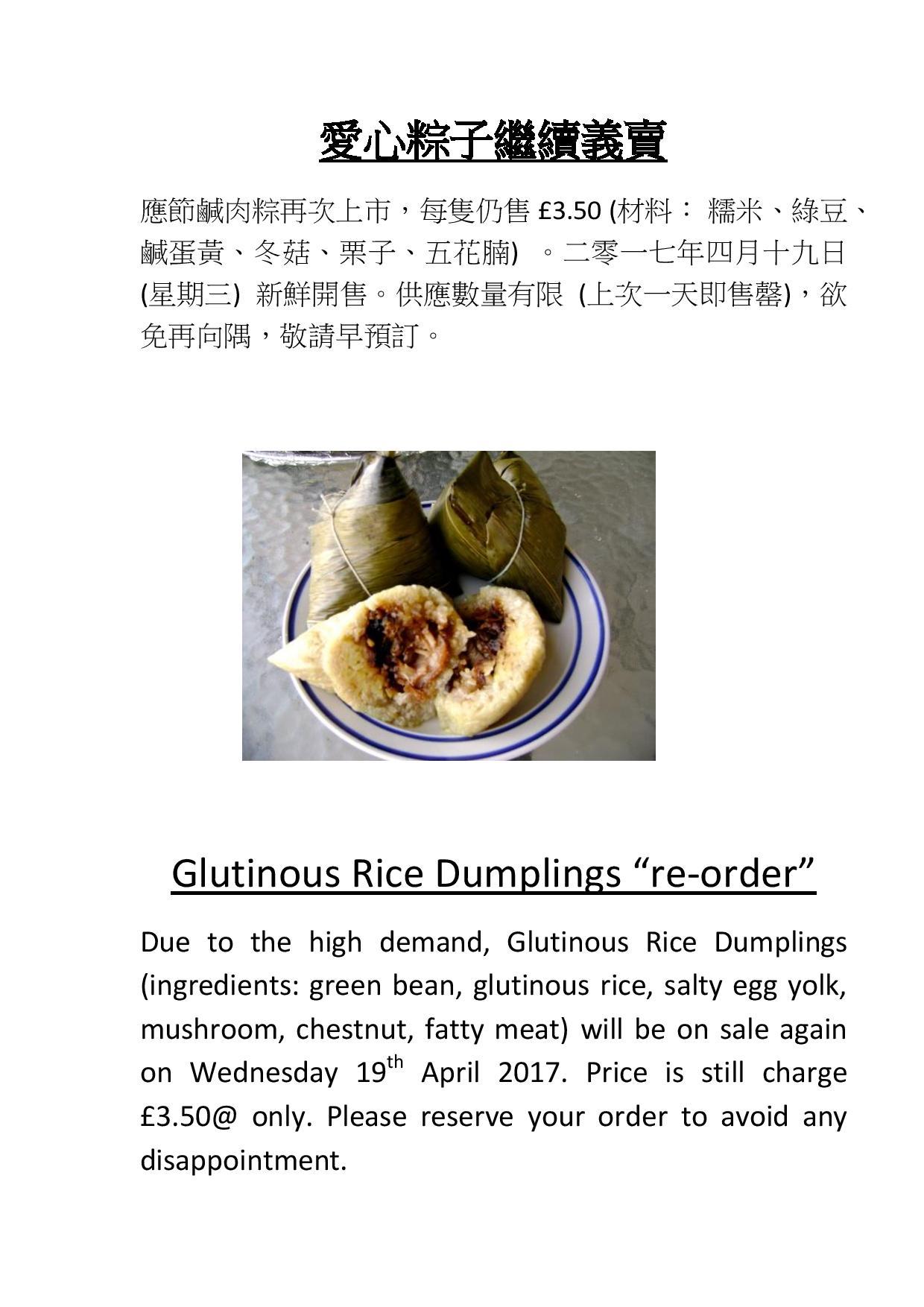 Glutinous Rice Dumplings 4.2017