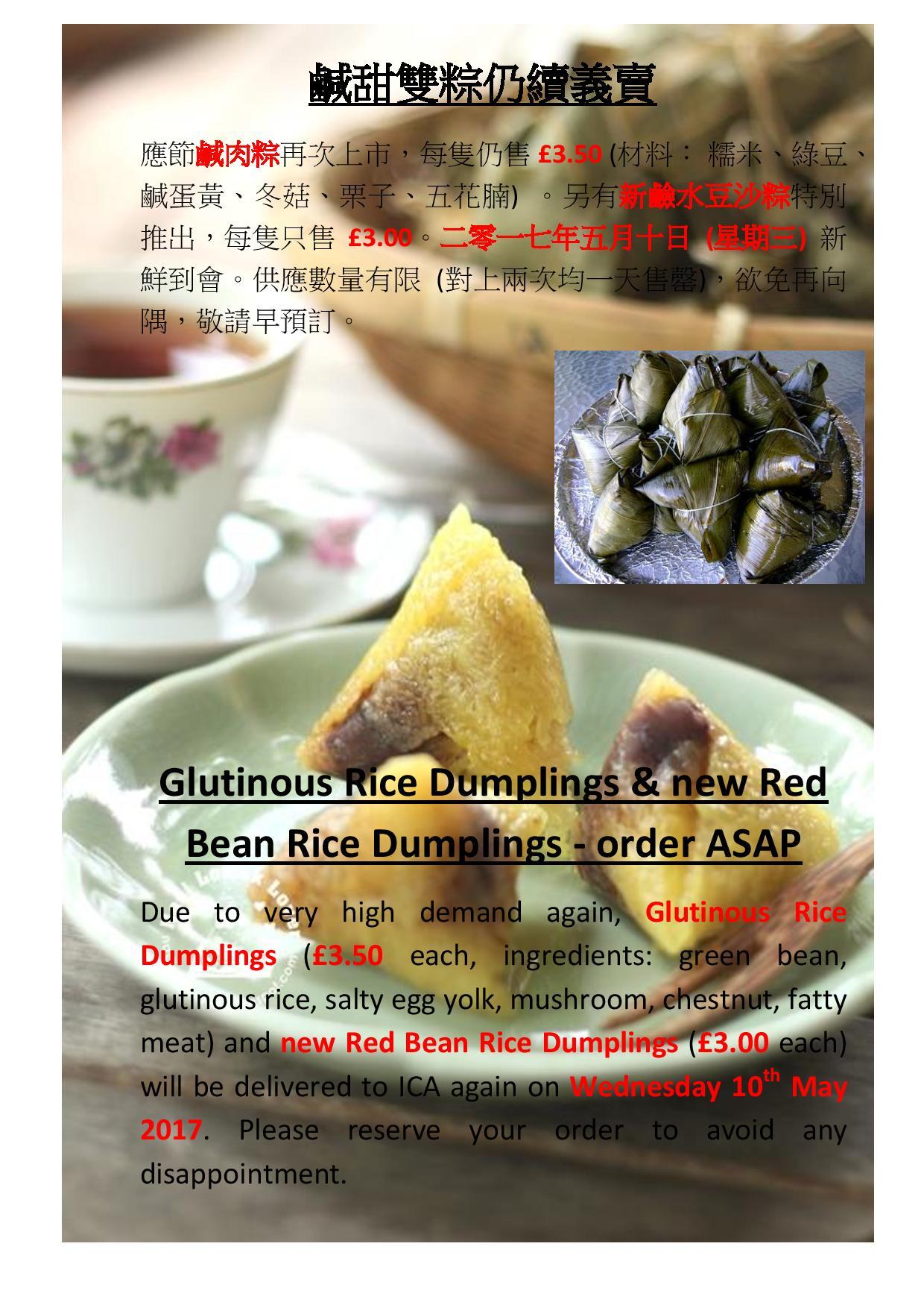 Glutinous Rice Dumplings 5.2017