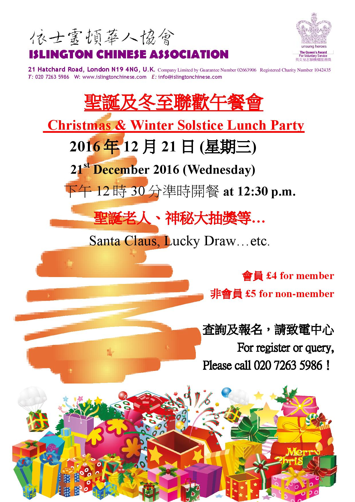ica-christmas-party-poster-21-12-16