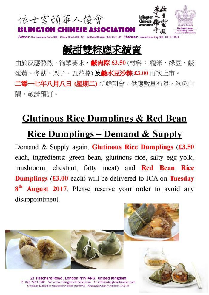 Rice Dumplings Poster 8.8.2017
