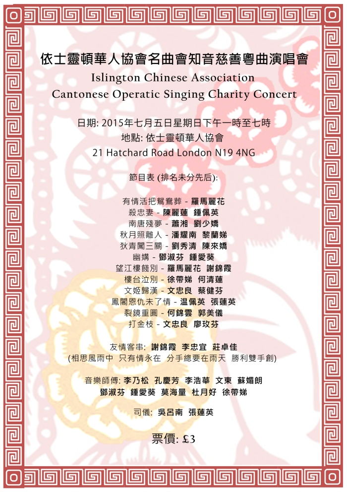 Cantonese Operatic Singing Charity Concert a4