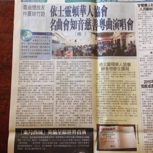 ICA News in Sing Tao