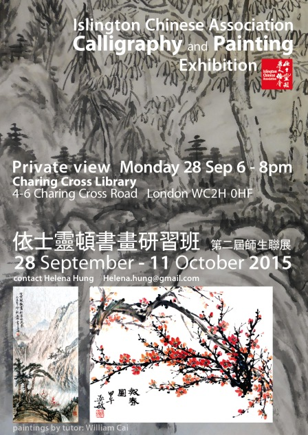 ICA-exhibition-e-invite