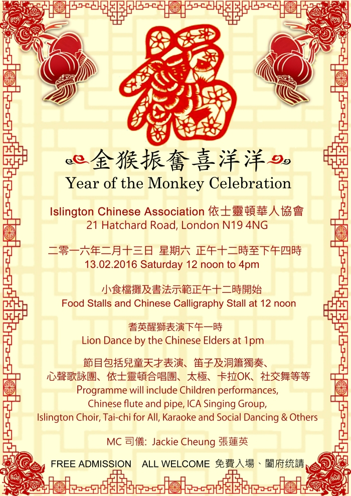year of monkey 2016