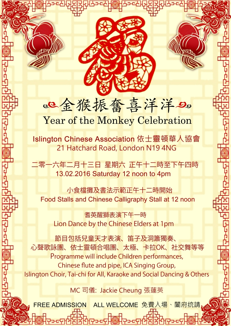 year of monkey 2016