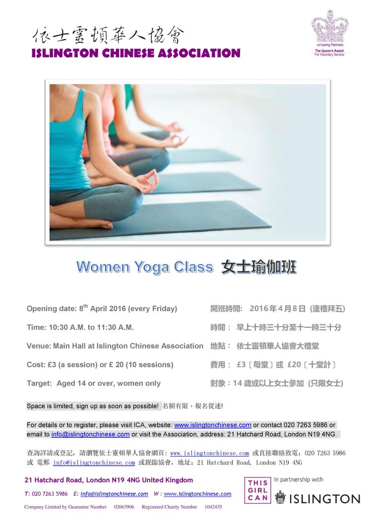 ICA Women Yoga Class Poster in Bilingual 8.4.2016-page-001