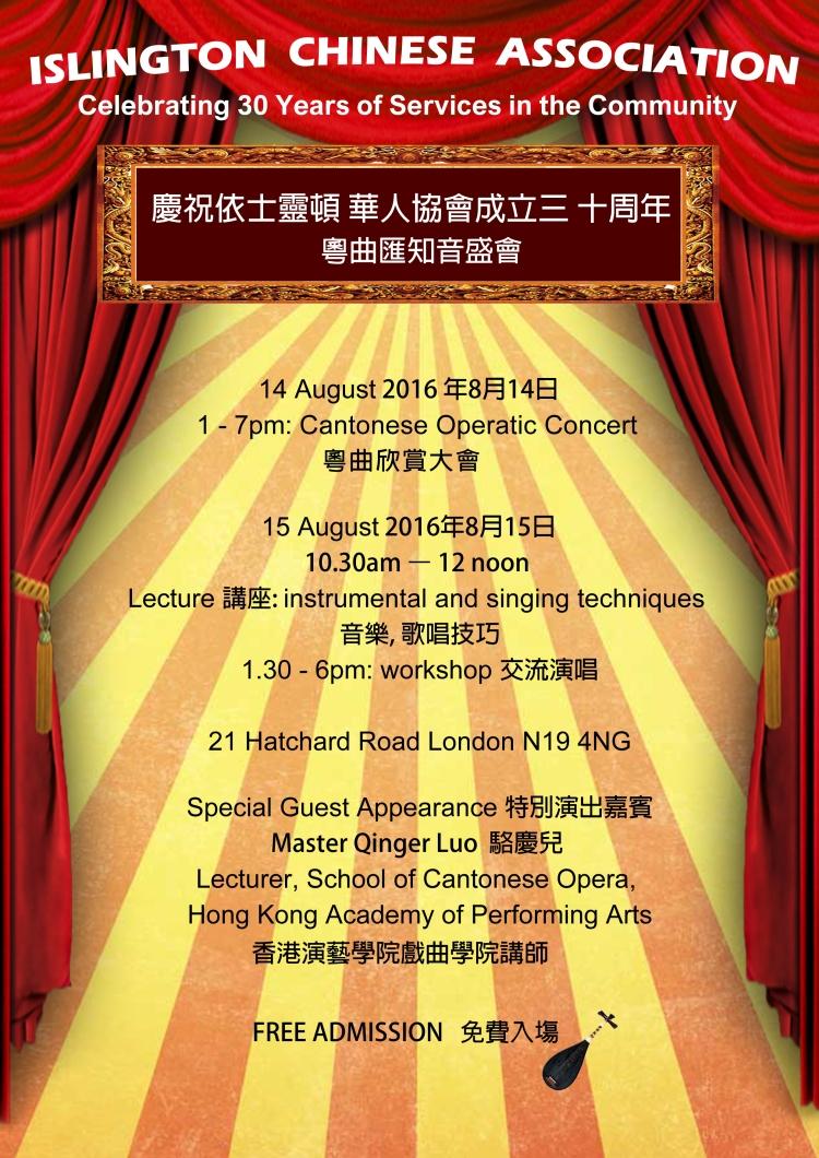 ICA cantonese operatic concert 2016