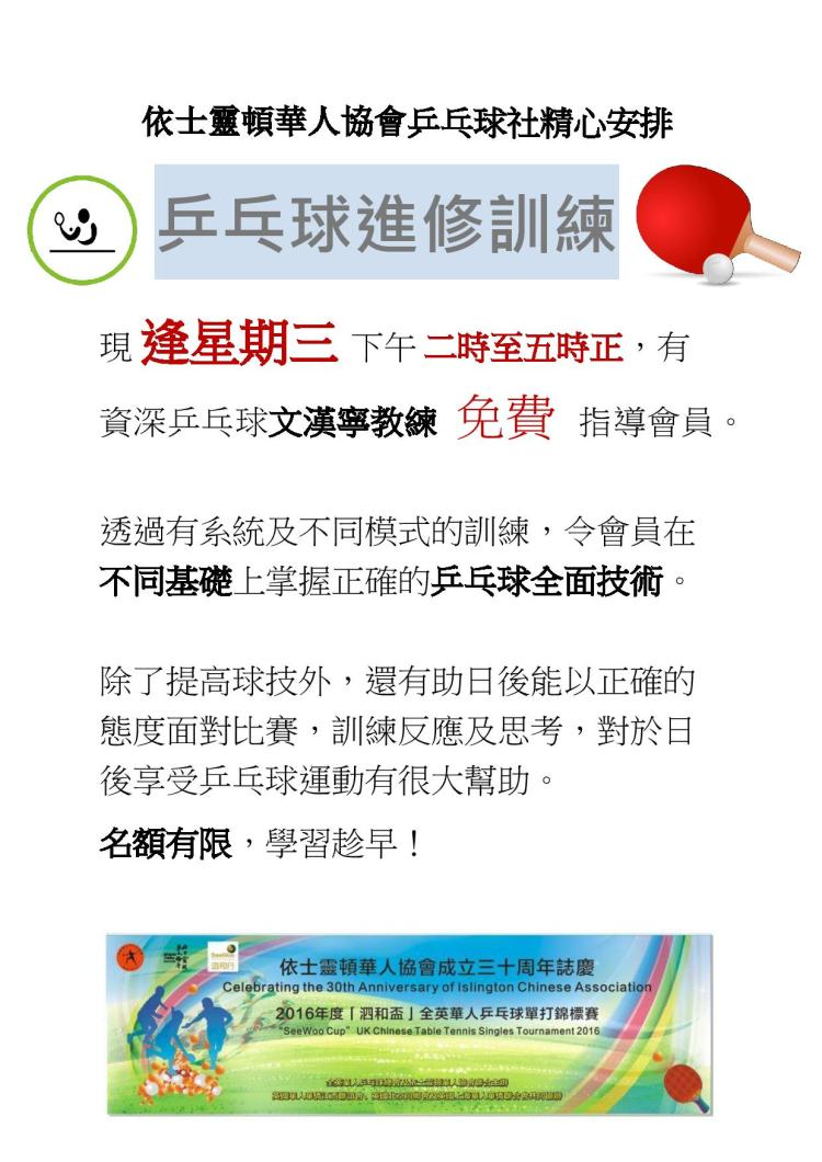 ica-table-tennis-training-2016-page-001
