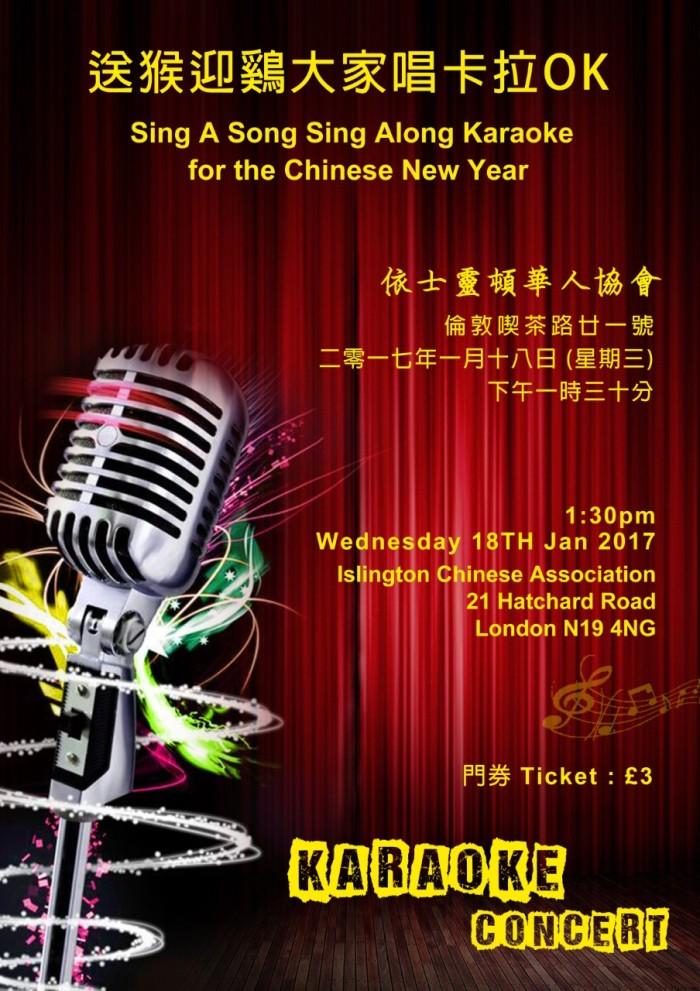 karaoke-concert-2016