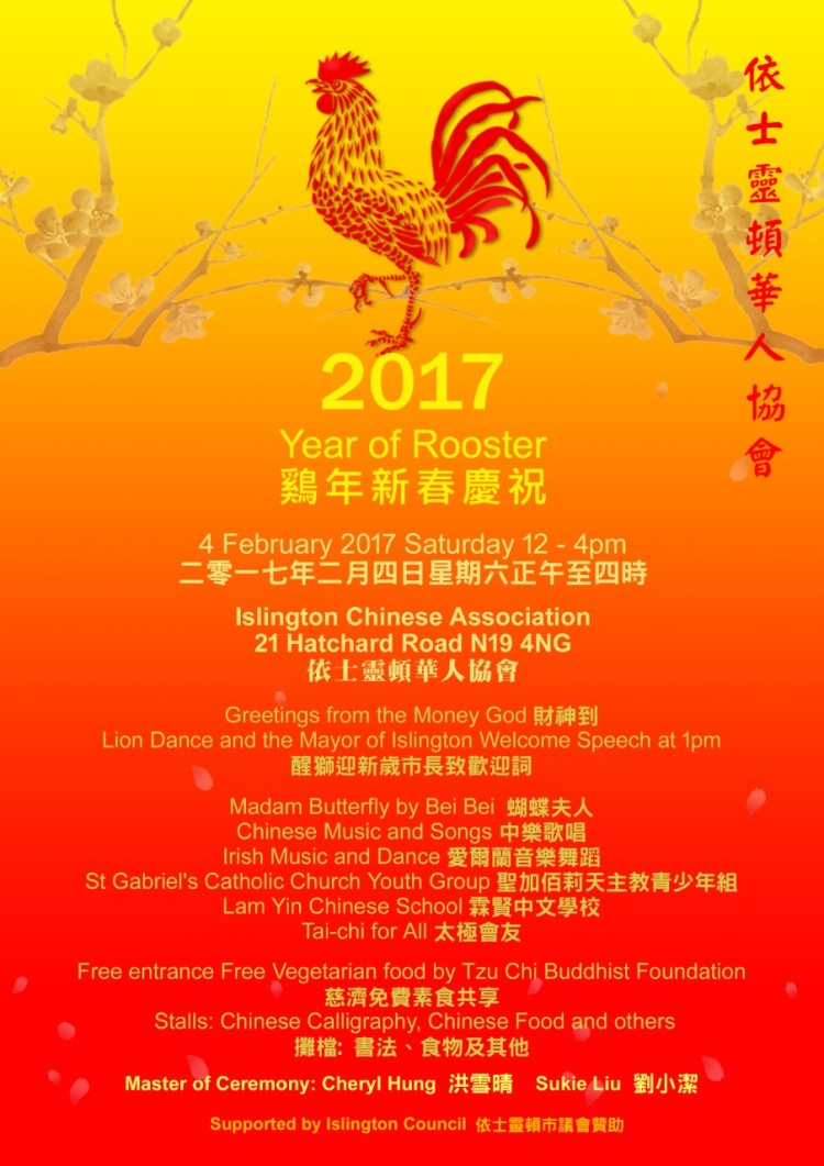 year-of-rooster-2017