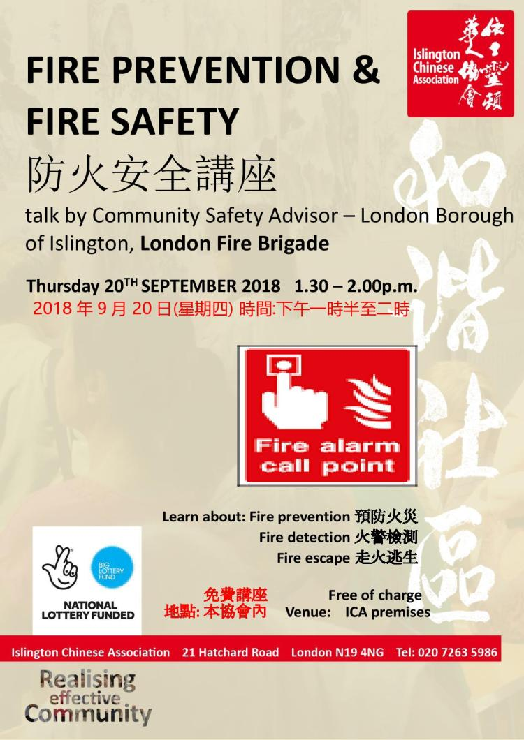 fire prevention poster 20180920