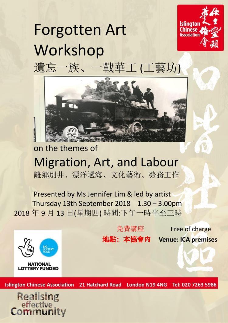 Forgotten Art Workshop poster 20180913