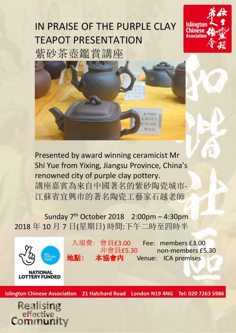 in priase of the purple clay teapot poster