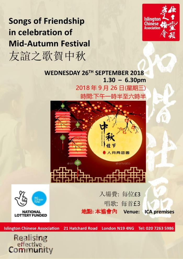 mid autumn festival poster-page-001