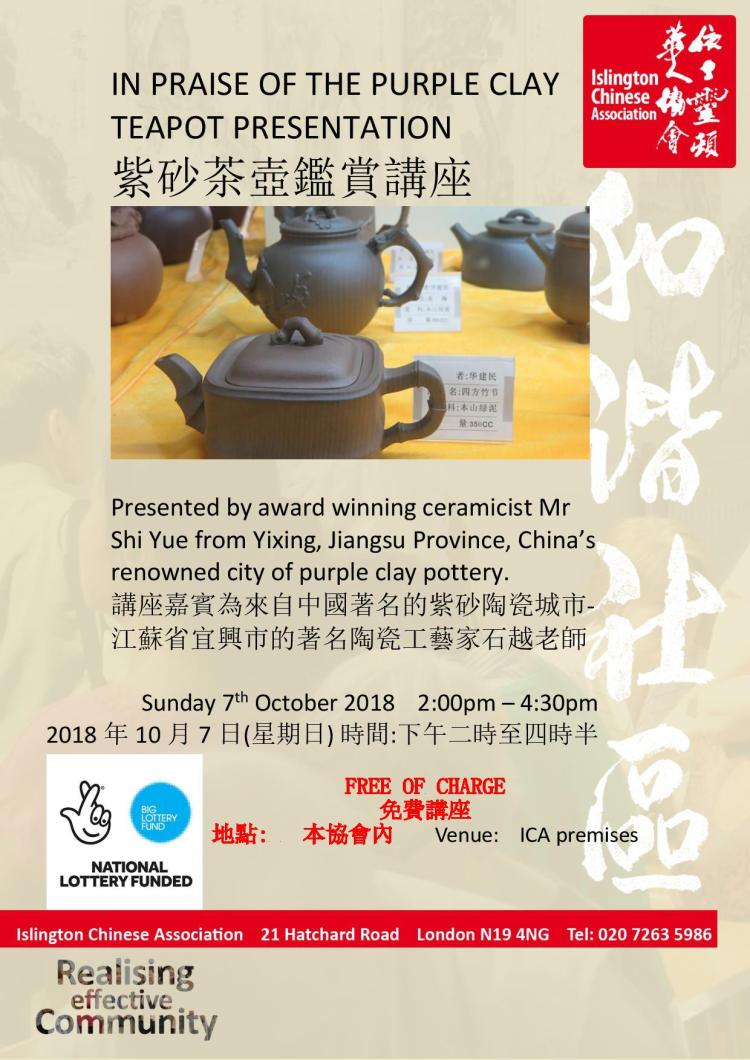 in priase of the purple clay teapot poster (amended)