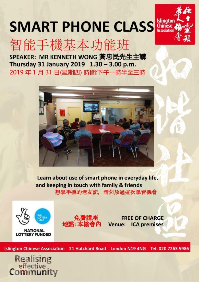 smart phone poster.20190131