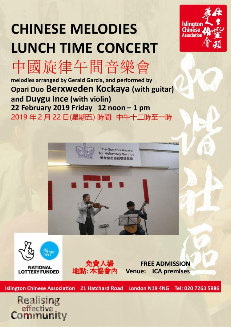 lunch time concert 20190222