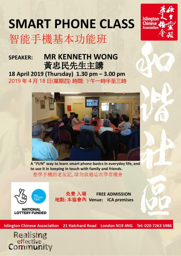 smartphone class poster 20190418