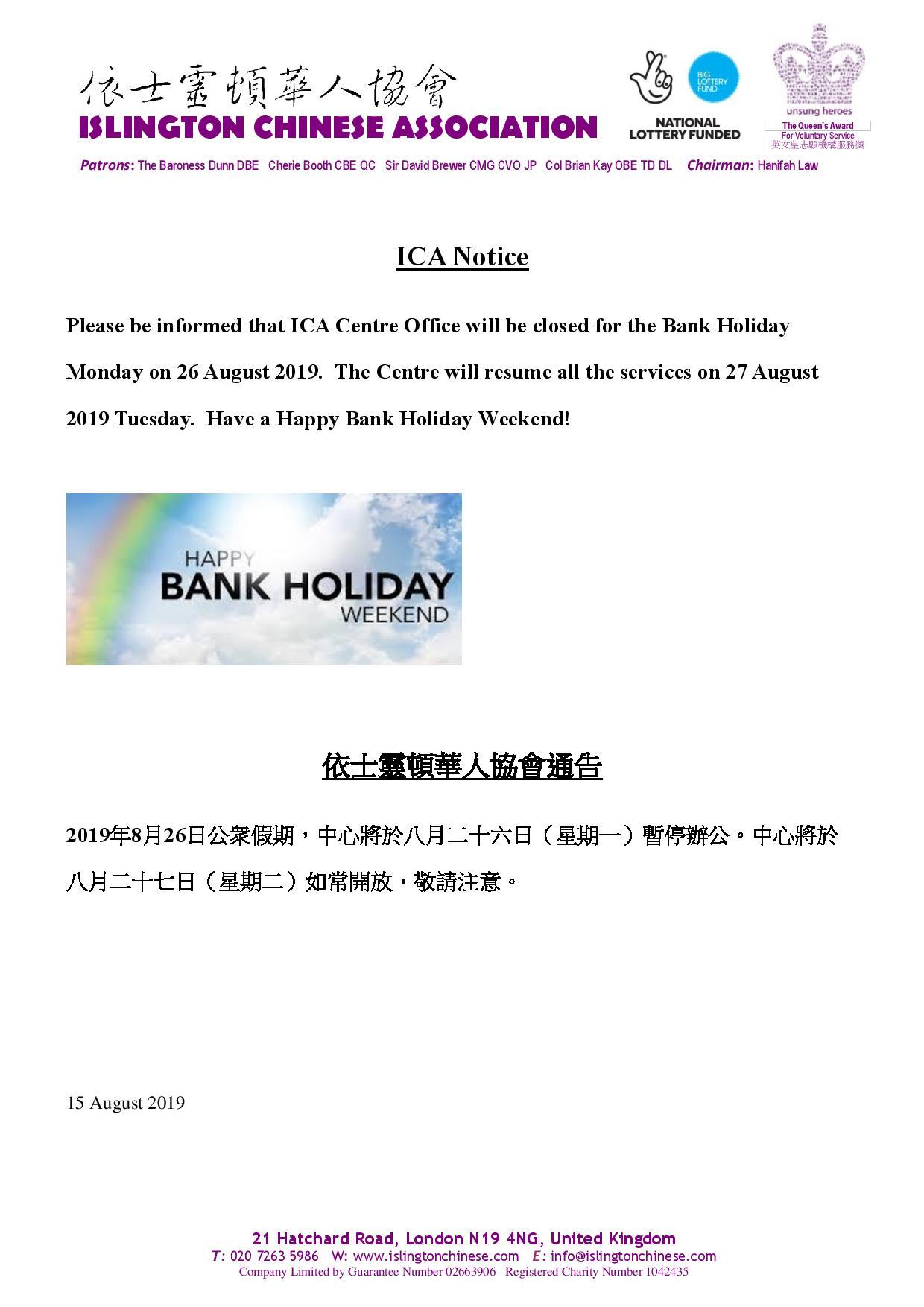 holiday notice 201908