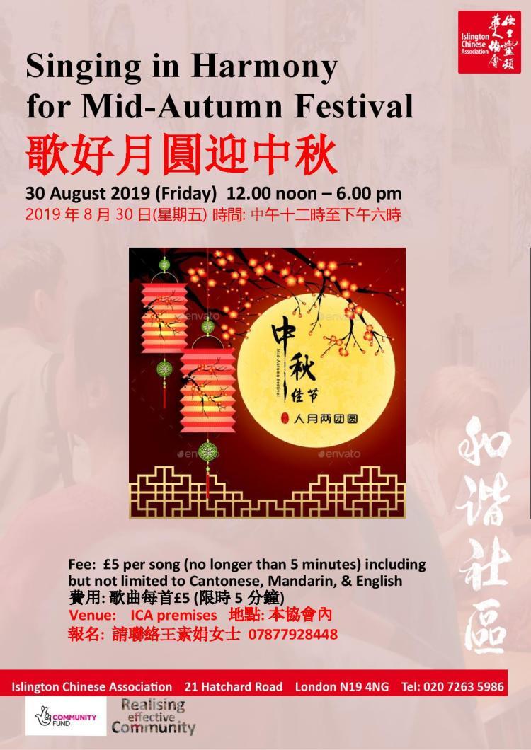 Mid autumn festival poster.20190830