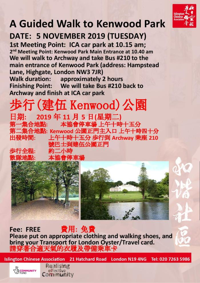 guidedwalkkenwoodpark.20191105