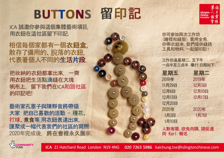 Buttons-Chinese