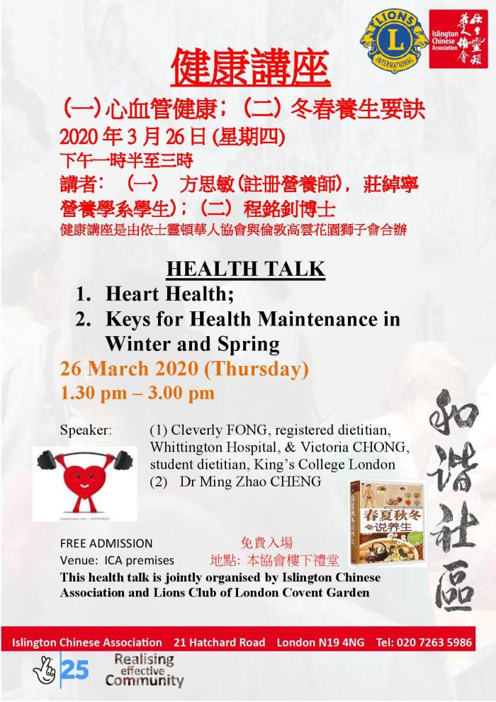 Healthtalkheart.20200326