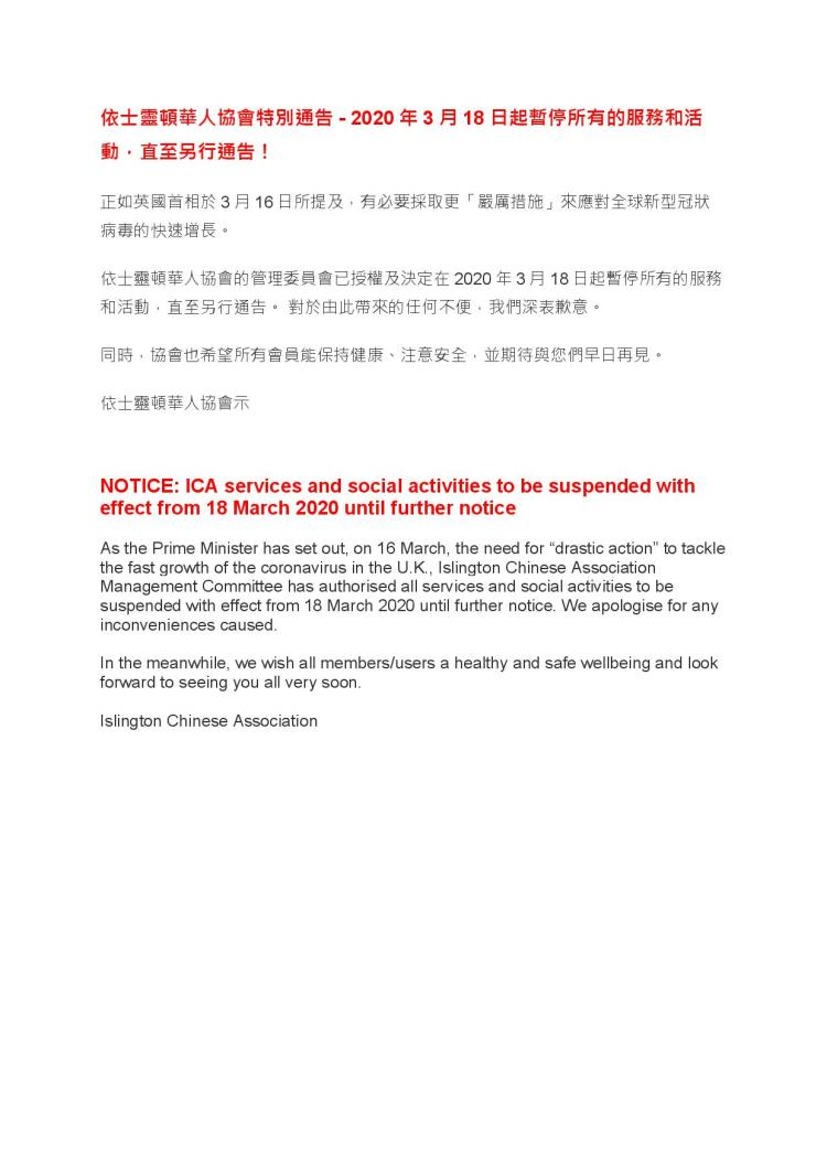 NOTICE - ICA services and social activities to be suspended with effect from 18 March 2020 until further notice