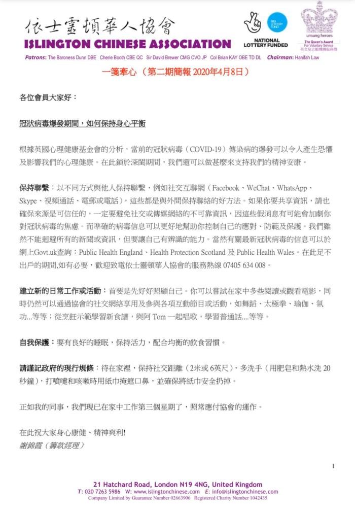 Chinese Staying Well Connected Bilingual Bulletin 2 P1 - 8.4.2020