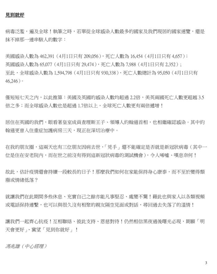 Chinese Staying Well Connected Bilingual Bulletin 2 P3 - 8.4.2020 (1)