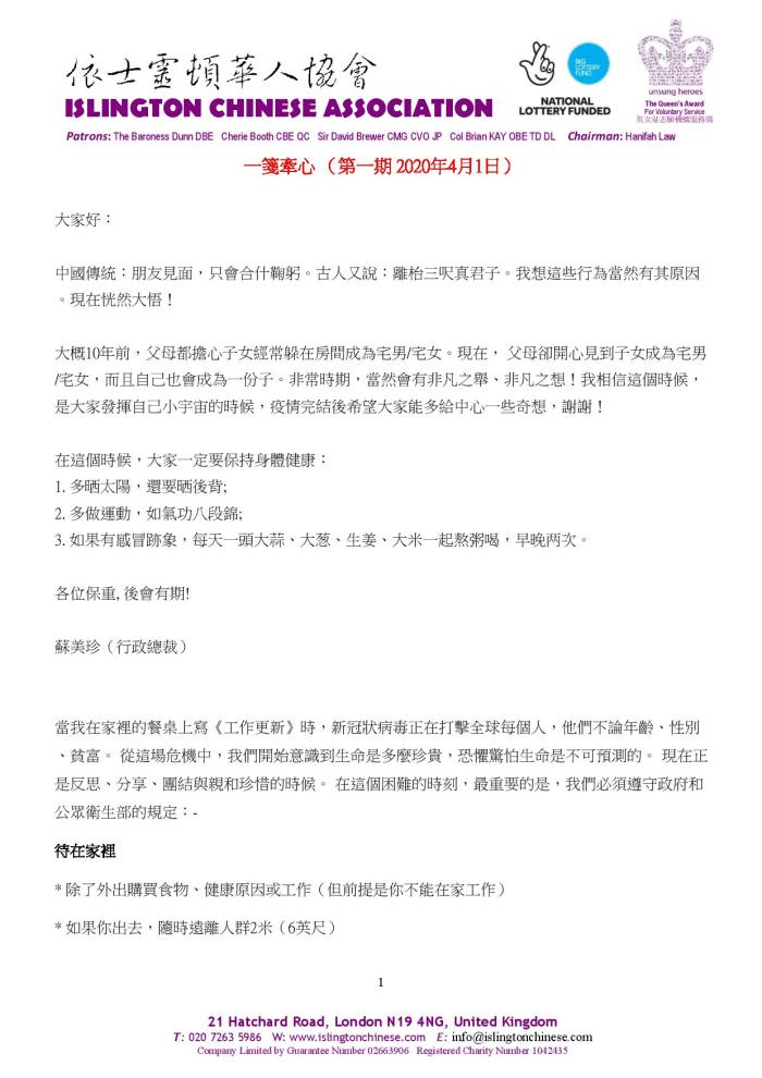 Staying Well Connected - 1st Bulletin (Chinese final 1st April 2020)-page-001