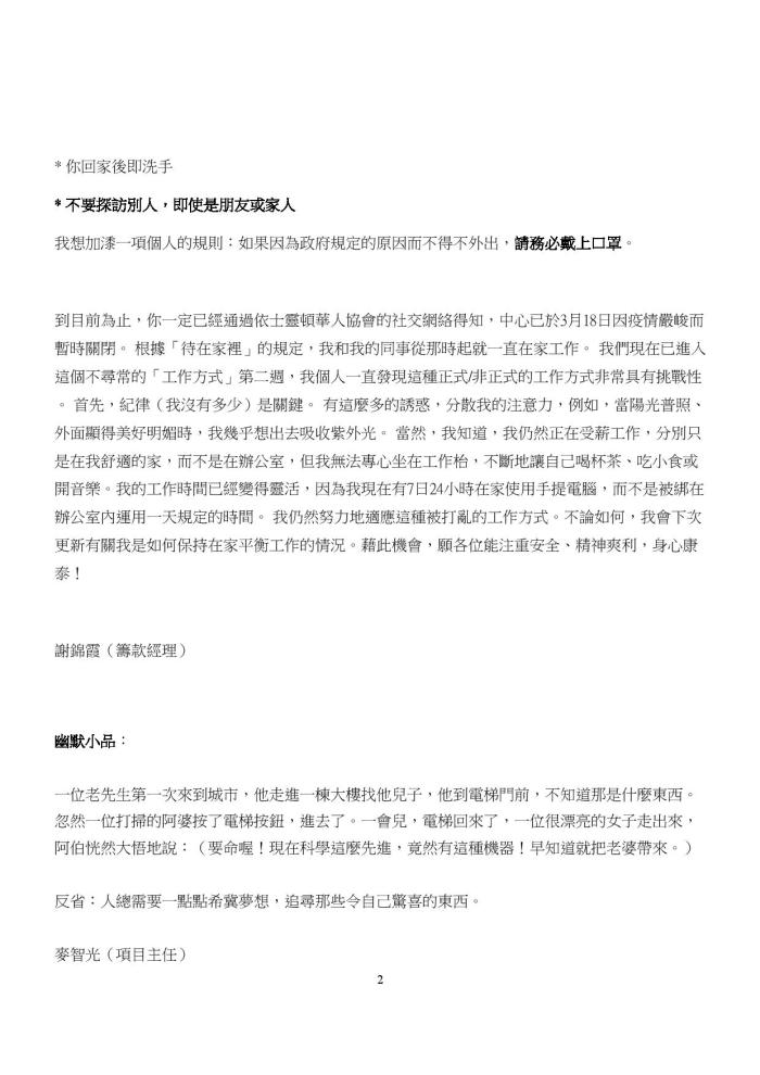 Staying Well Connected - 1st Bulletin (Chinese final 1st April 2020)-page-002