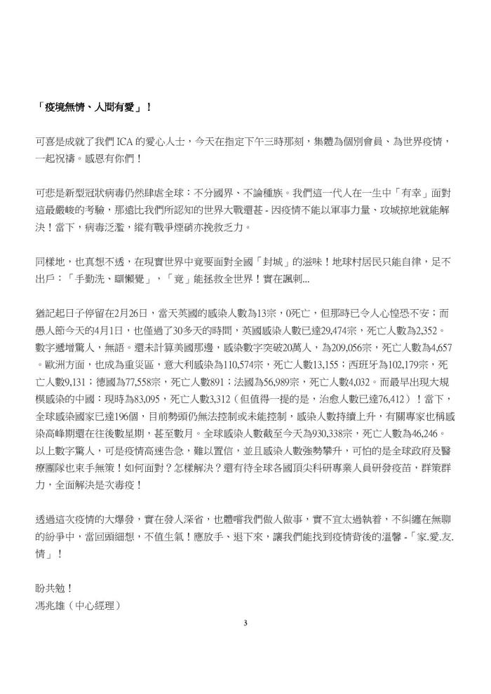 Staying Well Connected - 1st Bulletin (Chinese final 1st April 2020)-page-003