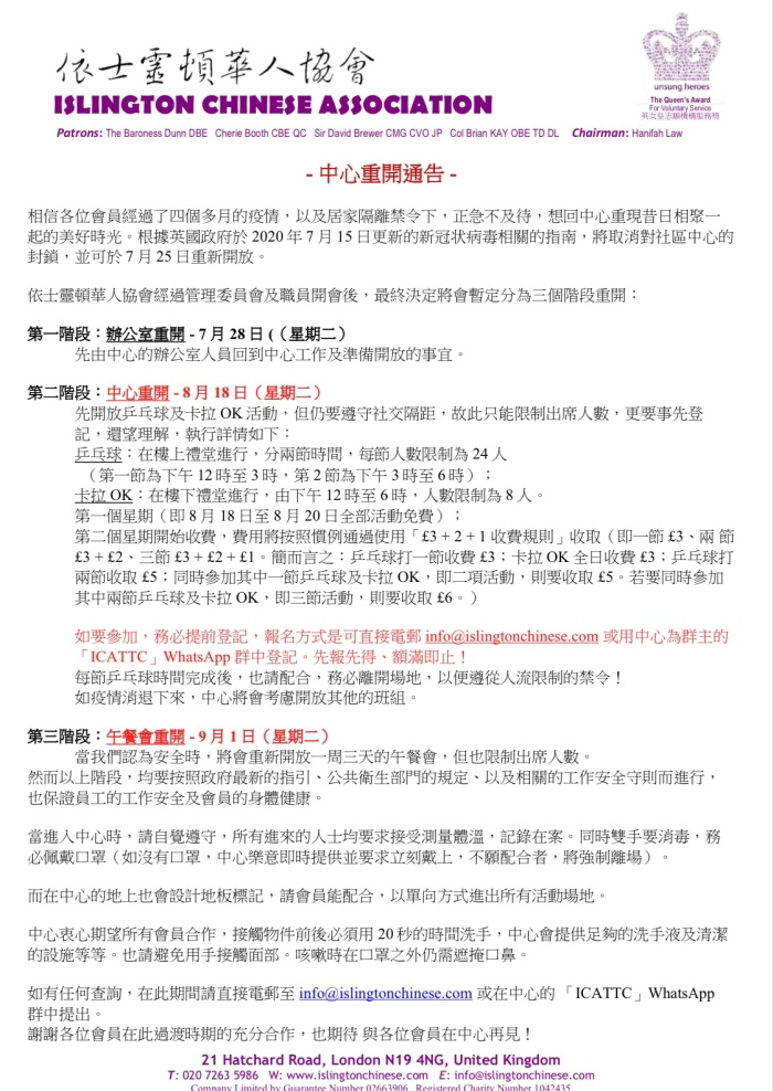 ICA Centre Reopening Notice_2020_07_28 for website and FaceBook Chinese